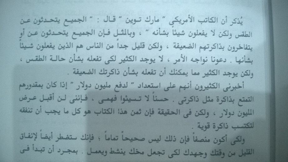 حافظ مش فاهم